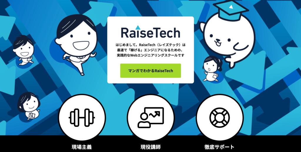 第1位:RaiseTech(レイズテック)