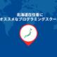 北海道在住者にオススメなプログラミングスクール