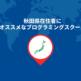 秋田県 プログラミングスクールランキング