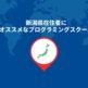 新潟県オススメな プログラミングスクールランキング