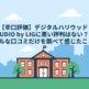 【辛口評価】デジタルハリウッド STUDIO by LIG(デジLIG)に悪い評判はない?リアルな口コミだけを調べて感じたこと